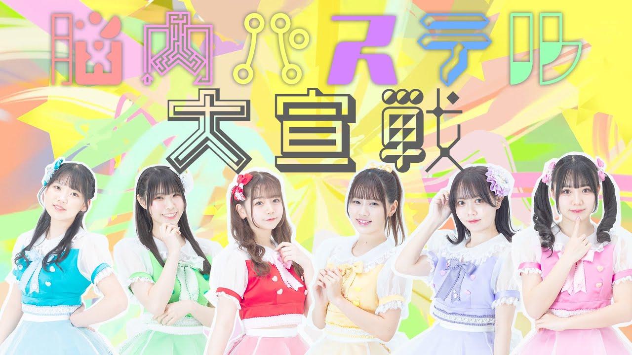 [おしごと] mint Music Entertainment 様 [lyric]