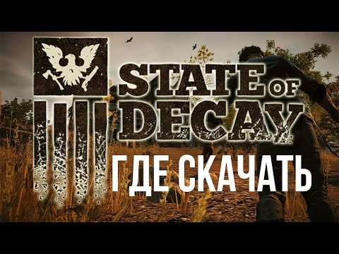 Где скачать State Of Decay [МЕХАНИКИ] на ПК.