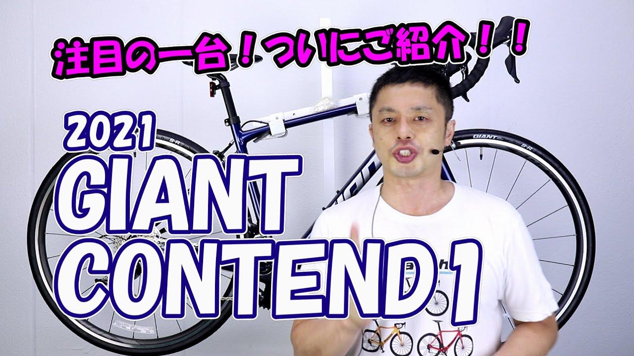 【 ロードバイク 】 コンテンド1 2021モデル ジャイアント 20との違い  2との違い 特徴と購入の注意点 〜自転車屋レポート〜CONTEND1   GIANT 入門者 チューブレスレディ対応