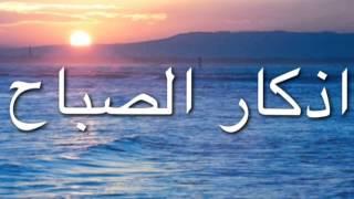 الشيخ ماهر المعيقلي اذكار الصباح