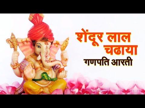 Shendur Laal Chadhaayo - Ganpati Aarti With Lyrics | Ganesh Chaturthi Songs | Sindoor Lal Chadhayo
