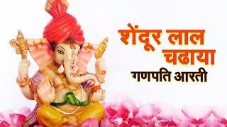 Shendur Laal Chadhaayo - Ganpati Aarti With Lyrics   Ganesh Chaturthi Songs   Sindoor Lal Chadhayo