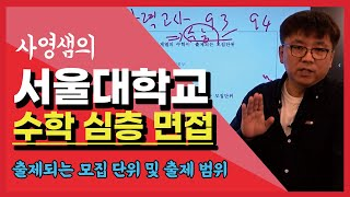 [ 2022 서울대학교 수학 심층 면접에 대하여] - …