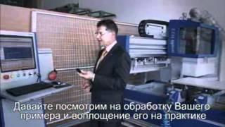 Изготовление корпусной мебели на станках с ЧПУ(, 2012-07-03T08:23:05.000Z)