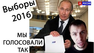 Выборы 2016 Без БЮЛЛЕТЕНЕЙ смотри видео  Выборы 2016 в России вброс бюллетеней не нужен их нет)
