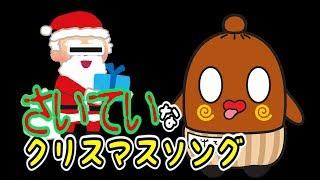 【名曲】 さいていな クリスマスソング【ねば〜る君のねばねばTV】 邦楽 人気曲【nebaarukun】