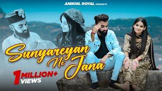 Sunyareyan ne jana   Anikhil royal   Akshita khera   Latest Himachali Song 2021  Smartwik Media  