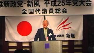 維新政党・新風平成二十五年党大会 岡本幸治「大阪国際大学名誉教授」