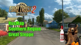 Euro Truck Simulator 2 RusMap+Southern Region+Great Steppe(Казахстан) №7 | Scania T 4 Series