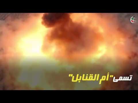 ام القنابل الامريكية في أفغانستان