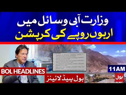 Ministry of Water Resources Corruption Exposed   BOL News Headlines   11:00 AM   17 April 2021