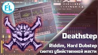 Секрет саунд-дизайна убийственных басов для жанров Deathstep, Riddim & Hard Dubstep