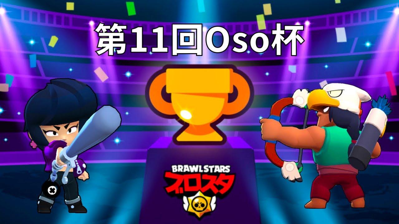 【ブロスタ】第11回Oso杯リプ紹介!