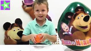 Маша и Медведь большое яйцо с сюрпризом открываем игрушки Giant surprise egg Masha and the Bear toys