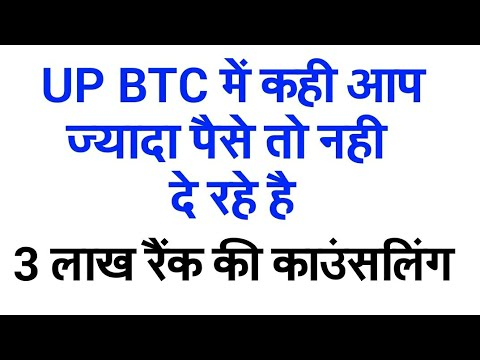 BTC Counsellind 3 lakhs. btc fee