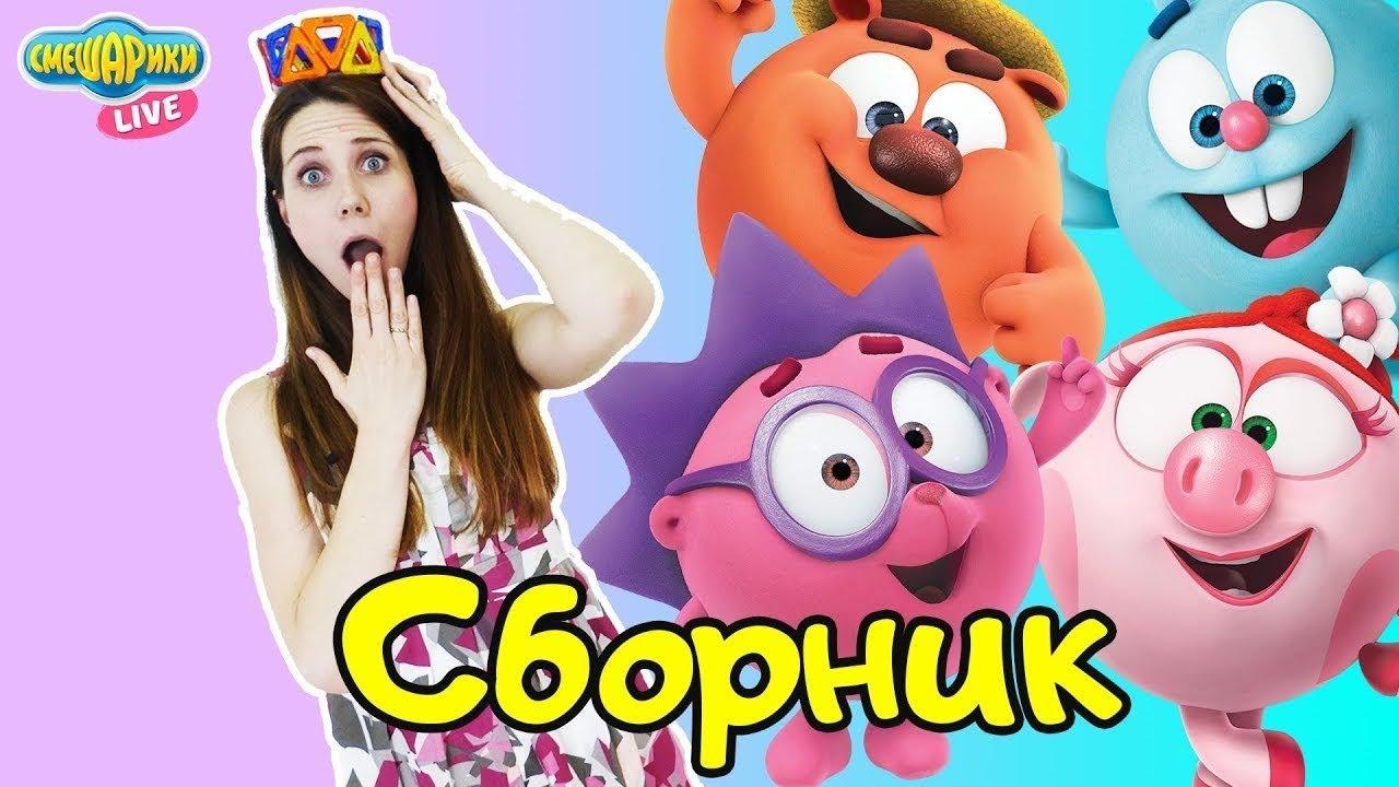 СМЕШАРИКИ и Женя  лучшие приключения - Сборник