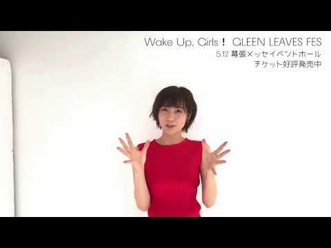 5/12開催 Wake Up, Girls! Green Leaves Fes応援コメント <安済知佳>