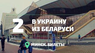 Как сэкономить на билетах на поезд/Минск-Львов-Минск/В Украину из Беларуси/Во Львов из Минска(, 2018-12-20T12:30:47.000Z)