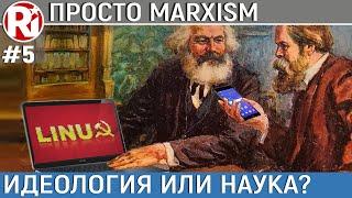 #5 Марксизм: идеология или наука?
