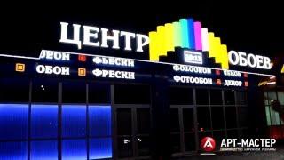 Динамичная вывеска со светодиодной подсветкой(Комплексное оформление наружной рекламой сети магазинов