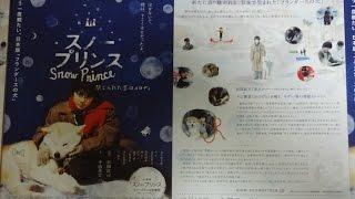 スノープリンス 禁じられた恋のメロディ B 2009 映画チラシ 2009年12月1...