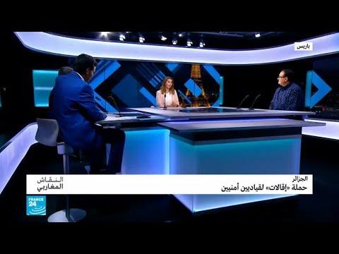 الجزائر.. حملة -إقالات- لقياديين أمنيين!!  - نشر قبل 10 دقيقة