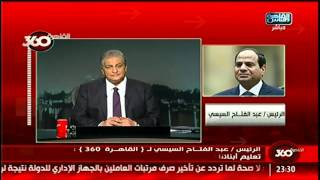 شاهد.. للمرة الثانية الرئيس يجري اتصالا بالإعلامي أسامة كمال