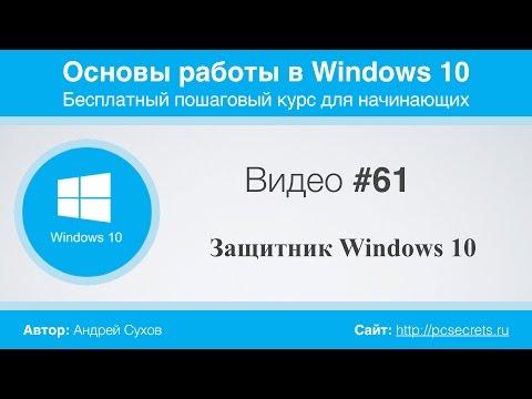 Видео #61. Защитник Windows 10
