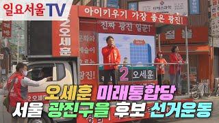 오세훈 미래통합당 서울 광진구을 후보 선거운동