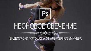 Photoshop - Как сделать неоновое свечение в фотошопе