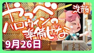 【あつ森9/26】ハロウィングッズの置き場がねえぞ!!!準備だ!!!