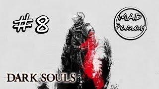 Dark Souls: Prepare to Die Edition #8 - Открываем дверь в сердце леса