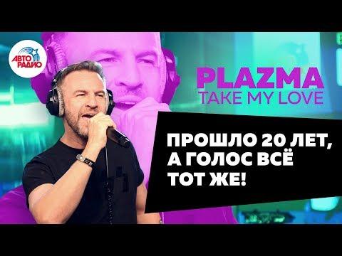 🅰️ Plazma - Take My Love (LIVE @ Авторадио)