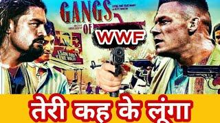 Roman Regins vs John Cena | bollywood mashup|ft:gangs of wasseypur #roman