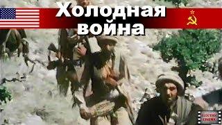 Холодная война. 20-я серия. Воины Аллаха. Док. фильм. (CNN/BBC)