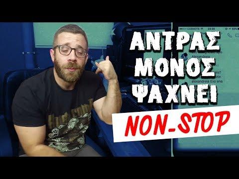 "Ponzi | Άνδρας μόνος και η ""επίθεση"" στην YouUP"