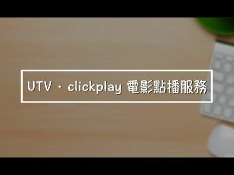 UTV ‧ clickplay 使用小貼士
