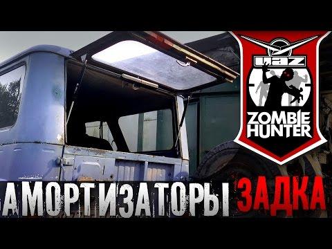 Cмотреть видео Амортизаторы багажника от ВАЗ 2108 на УАЗ 469