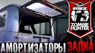 Амортизаторы багажника от ВАЗ 2108 на УАЗ 469(UAZ Zombie Hunter: Продолжая тюнинг и доработки своего авто, дошел до небольшой, но досадной мелочи, которую давно..., 2016-07-04T04:08:12.000Z)