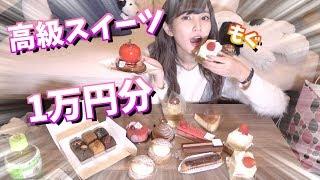 【1万円企画】デパ地下の美味しいケーキを食べ尽くす!!!!