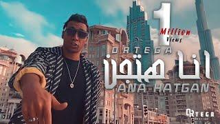 ORTEGA  -ANA HATGAN (Official Music Video) | (اورتيجا  - انا هتجن  (الفيديو الرسمي 2020