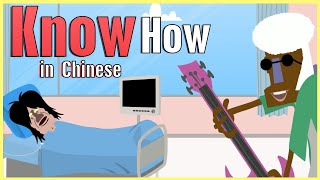 "Chinese Lesson | Saying - ""Know How"""