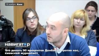 Что делать? 90 процентов Донбасса против нас, киевский журналист.(, 2014-12-07T19:18:26.000Z)