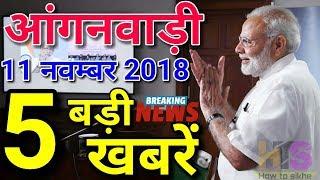 Anganwadi Latest News Today 2018   Asha Worker Vetan Hike Hindi   आंगनवाड़ी आशा सहयोगिनी  का मानदेय