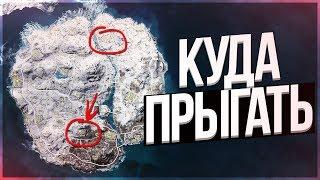 ЗИМНИЙ PUBG! ЛУЧШИЕ МЕСТА ДЛЯ ЛУТА!  - PLAYERUNKNOWN'S BATTLEGROUNDS - ПУБГ - ПАБГ