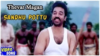Kamal Hit Songs | Sandhu Pottu Song | Thevar Magan Tamil Movie | Gautami | Ilayaraja | Music Master