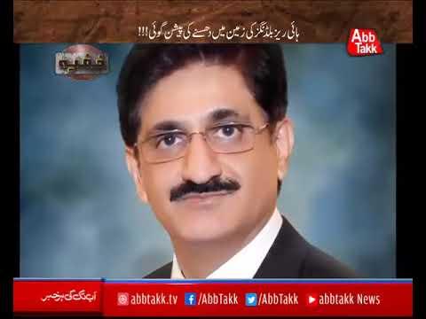 #AbbTakk - Khufia - Episode 196 (Water Board) - 10 January 2018