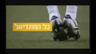 fifa 2010 World Cup promo ch1 israel ohad arkin voice over מונדיאל 2010