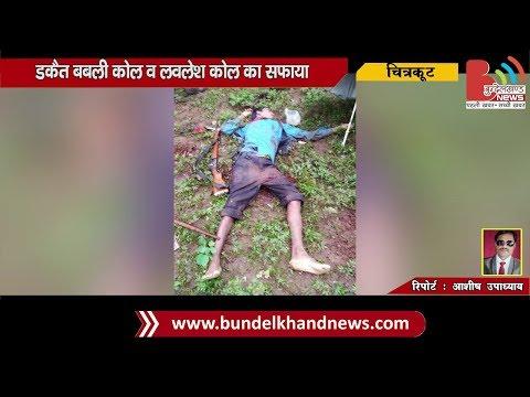 बुन्देलखण्ड में आतंक का अंत, डकैत Babli Kol मारा गया | Bundelkhand News