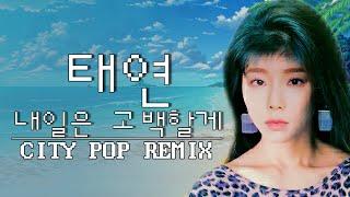 Download lagu 태연목소리로 시티팝 듣기 딱 좋은 날씨🤿(Taeyeon - Kiss Me 80s City pop Remix)